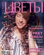 Журнал Цветы №07/2019