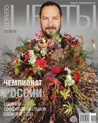 Журнал Цветы №10/2019