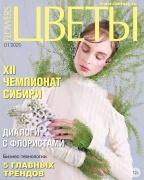 Журнал Цветы №01/2020