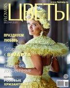 Журнал Цветы №02/2020
