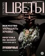 Журнал Цветы №04/2020