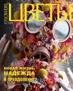 Журнал Цветы №05/2020