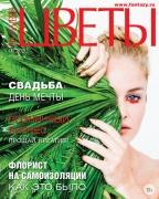 Журнал Цветы №06/2020