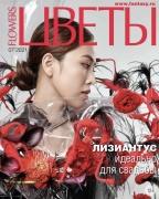 Журнал Цветы №07/2021