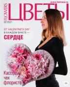 Журнал Цветы №02/2021