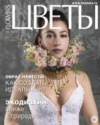 Журнал Цветы №05/2021