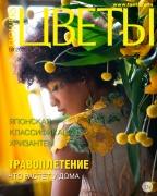 Журнал Цветы №08/2020