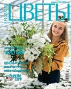 Журнал Цветы №09/2021