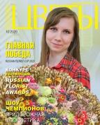 Журнал Цветы №10/2020