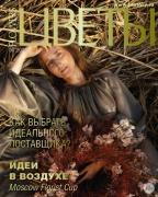 Журнал Цветы №06/2021